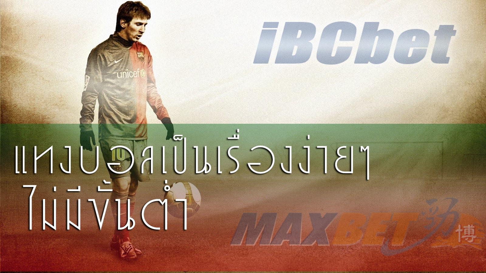 maxbet-ibc