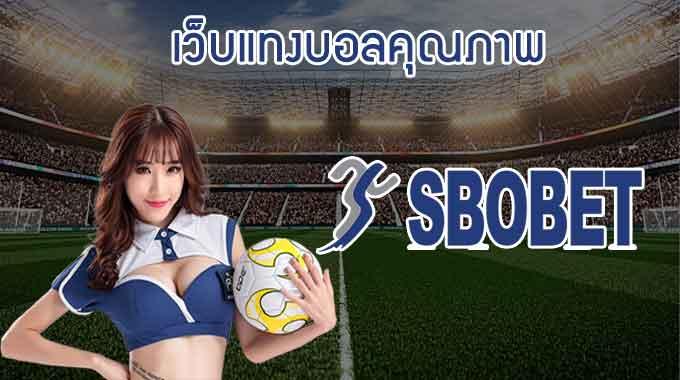sbobet-girl-soccer-betting