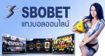 sbobet เว็บกีฬาออนไลน์เปิดถูกต้องตามกฎหมาย